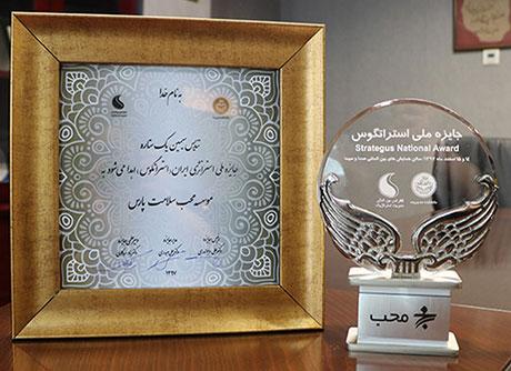 تندیس جایزه ملی استراتژی