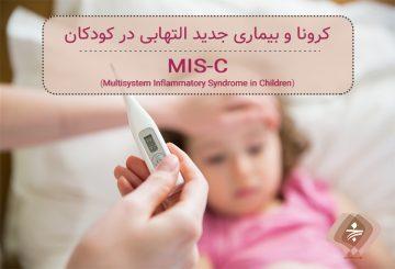 کرونا و بیماری جدید التهابی در کودکان / کاوازاکی و بیماری کرونا