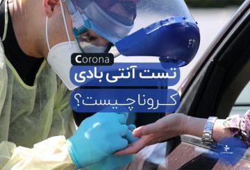 آزمایش آنتی بادی کرونا آزمایش خون برای کرونا
