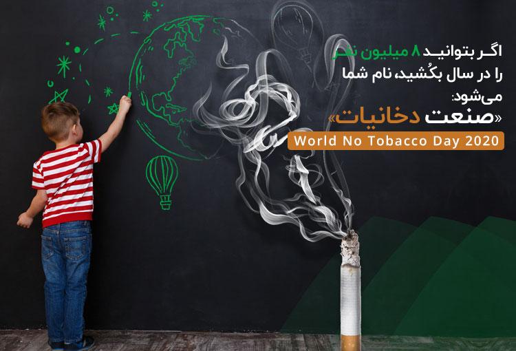 ۳۱ می روز بدون دخانیات