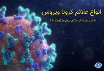 انواع علائم ویروس کرونا / علائم جدید ویروس کرونا