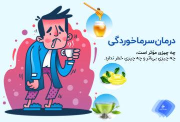 روشهای درمان سرماخوردگی / خوردن عسل برای درمان سرفه