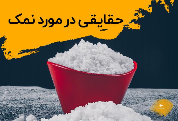 حقایقی در مورد نمک