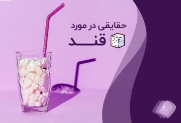 کاهش مصرف قند و شکر