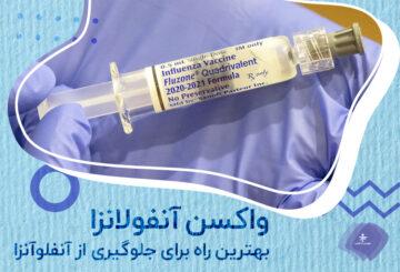 بهترین راه برای پیشگیری از آنفولانزا