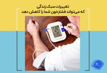رژیم غذایی برای کاهش فشار خون / پایین آوردن فشار خون