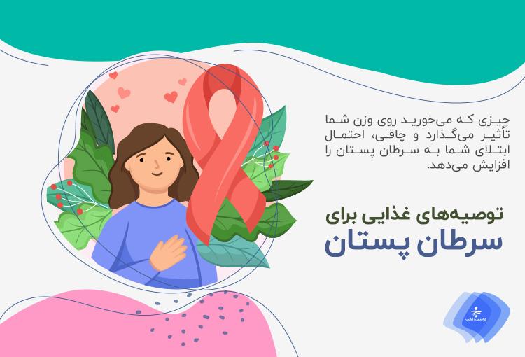 توصیههای غذایی برای سرطان سینه