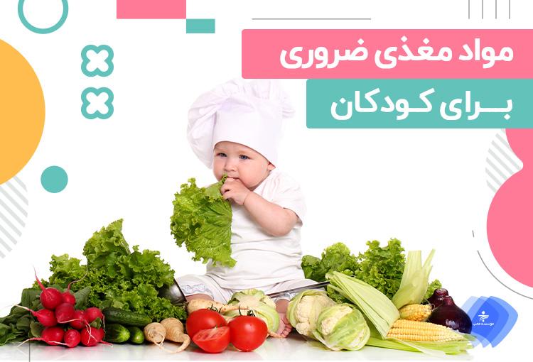 مواد مغذی ضروری برای کودکان