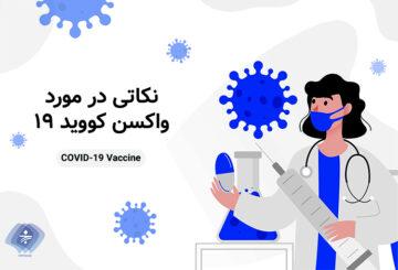 ایمنی واکسن کرونا چهمدت طول میکشد؟