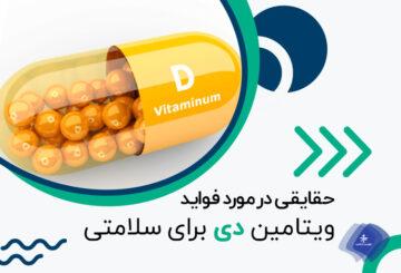 فواید ویتامین دی برای سلامتی