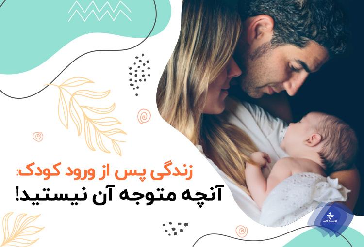 اتفاقاتی که پس از به دنیا آمدن نوزاد در خانواده رخ میدهد!