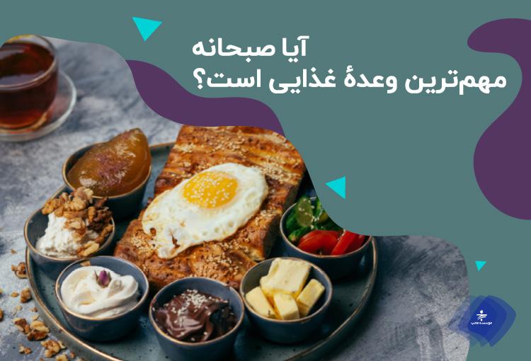 آیا صبحانه مهمترین وعدهٔ غذایی است؟