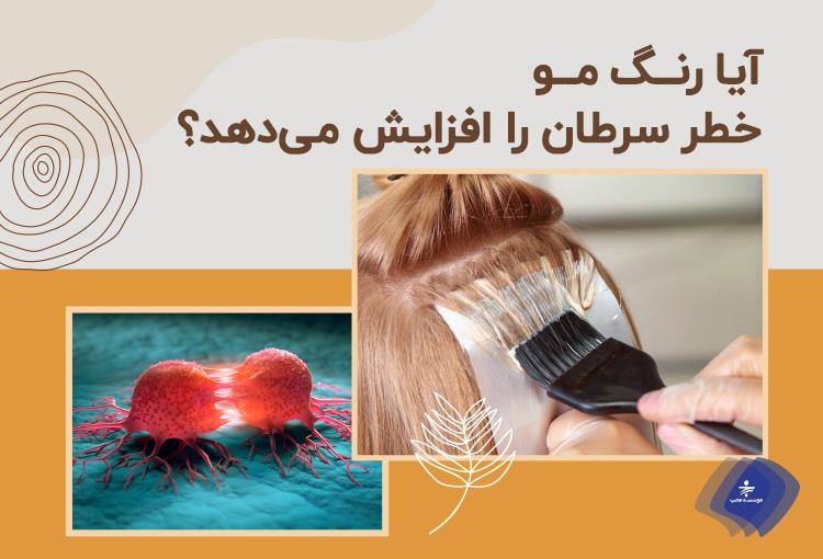 آیا رنگ کردن مو خطر سرطان را افزایش میدهد؟