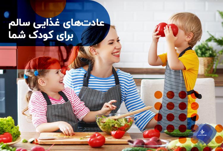 تغذیه مناسب برای کودک چیست؟